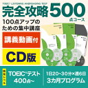 TOEIC LISTENING AND READING TEST 完全攻略500点コース CD版 講義動画付 アルク 正規販売店