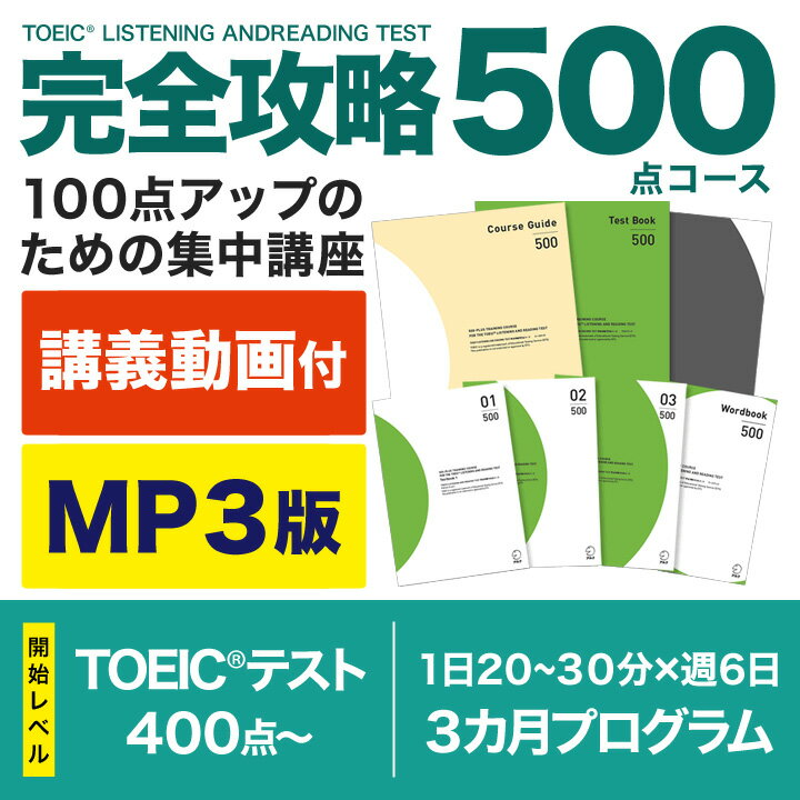 TOEIC LISTENING AND READING TEST 完全攻略500点コース MP3版 講義動画付 アルク 正規販売店