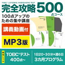 TOEIC LISTENING AND READING TEST ┤░┴┤╣╢╬м500┼└е│б╝е╣ MP3╚╟ ╣╓╡┴╞░▓ш╔╒ евеыеп └╡╡м╚╬╟ф┼╣