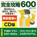 TOEIC LISTENING AND READING TEST ┤░┴┤╣╢╬м600┼└е│б╝е╣ CD╚╟ ╣╓╡┴╞░▓ш╔╒ б┌евеыеп └╡╡м╚╬╟ф┼╣б█