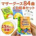 マザーグースコレクション 84 CD付 【送料無料】 英語教材 幼児英語 CD マザーグース 英語絵本 幼児 子供 子ども 児童 英語 歌 発音 絵本 童謡