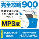 TOEIC LISTENING AND READING TE...
