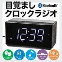目覚まし時計 BT クロックラジオ Bluetooth 対応 小型 ブルートゥース 高音質ステレオ スピーカー (コスモテクノ CDA-75BT) スマートフォン ハンズフリー通話 MP3 MP3プレーヤー