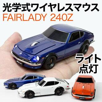 日產 fairlady 240Z FairladyZ 午夜藍大獎賽白色固體橙色光學無線滑鼠電池按一下汽車滑鼠按一下汽車滑鼠兩次