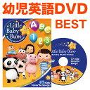幼児英語 DVD Little Baby Bum 37 Kids'Favorite Songs! 【正規販売店】 英語教材 幼児 子供 子供英語 小学生 知育玩...