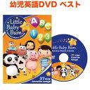 【おすすめ】 幼児英語 DVD Little Baby Bum 37 Kids' Favorite Songs リトルベビーバム 英語教材 幼児 子供 英語 発音 アニメ 歌 知育 知育玩具 おもちゃ 男の子 女の子 1歳 1歳半 2歳 3歳 4歳 5歳 6歳 7歳