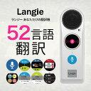 翻訳機 Langie ランジー LT-52 【正規販売店】