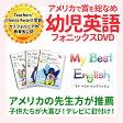 幼児英語 DVD My Best English DVD 3巻セット 【送料無料】英語教材 フォニックス おもちゃ 女の子 男の子 幼児 子供 小学生