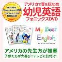 幼児英語 DVD My Best English DVD 3巻セット 【送料無料】英語教材 フォニックス 知育 知育玩具 おもちゃ 女の子 男の子 幼児 子供 子供用 小学生
