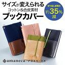 ブックカバー フリーサイズ アマネカ・ネオ AM-N5 【正...