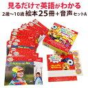 英語絵本 25冊 CD付 Scholastic Nonfiction Sight Word Readers Level A, Workbook and Audio CD Set 【送料無料】 スカラスティック サイトワード リーダーズ 幼児英語 CD 絵本 子供 小学生 英語 英語教材