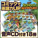 英語教材 School Adventures Graded Comic Readers 全巻セット CD付き 18冊セット LEVEL1 2 3のセット 子供 コミック 漫画 英語 CD 多読 多聴 朗読音声CD付属