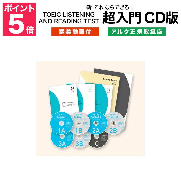 新これならできる!TOEIC LISTENING...の商品画像