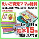 幼児英語 CD SCHOLASTIC Folk & Fairy Tale Easy Readers with CD (絵本15冊 CD付) スカラスティック フォーク&フェアリー テール 幼児 子供用 英語教材 子供 知育 英語 英会話教材