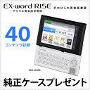 カシオ EX-word RISE エクスワード ライズ XDR-A10WE