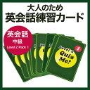 英語教材 Quiz Me! Conversation Cards for Adults Level 2 Pack 1 カードゲーム 英語クイズ