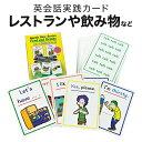 英語教材 Speak Now Series Pack 5 Food and Drinks カードゲーム 英会話【メール便送料無料】【ネコポス送料無料】