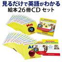 英語絵本 Nonfiction Alphabet Readers Workbook and Audio CD Set 26冊とCDのセット 【送料無料】 スカラスティック アルファベット リーダーズ 子供 英語 絵本 幼児英語 CD 英語教材 知育教材