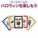 英語教材 Spooky Spooky Halloween Card Game ハロウィンカードゲーム ハロウィン単語 英単語 カードゲーム【メール便送料無料】【ネコポス送料無料】 家庭学習 自宅学習 家庭 自宅 学習