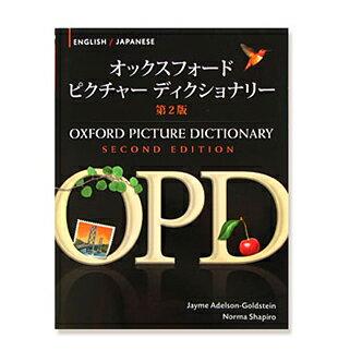 英語 教材 オックスフォード ピクチャー ディクショナリー 英和版 【メール便送料無料】 Oxford Picture Dictionary English/Japanese 第2版 英単語 英会話教材 旅行英語 英語教材