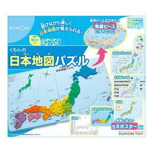 日本地図 くもんの日本地図パズル (公文式) KUMON
