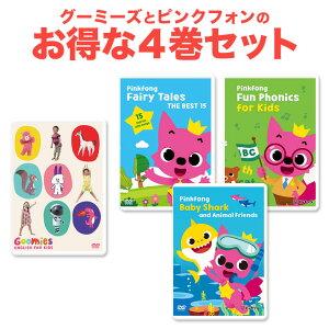 Goomies と Pinkfong DVD 4巻セット 【正規販売店】
