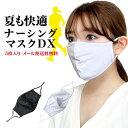 マスク ナーシングマスク DX 5枚セット 【送料無料】 水着素材マスク 洗えるマスク 大人用 子供用 小さめ 速乾 洗える スポーツ 花粉 ウイルス アレルギー