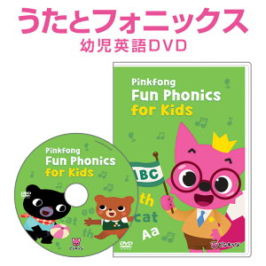 幼児英語 DVD Pinkfong Fun Phonics for Kids 【正規