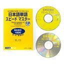 日本語学習教材 日本語能力試験 N4・N5に出る 日本語単語スピードマスター BASIC1800 CD付(にほんご教材 カタカナ 英語 中国語 韓国語対訳付 N4 N5 CD)