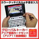 グローバルトーカーGT-V5本体+専用オプション言語カード アジア言語カード11言語GLC-AA11 旅行英語 ポイント2倍