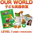 幼児英語 DVD 「OUR WORLD 子ども英語教室 LEVEL1」 【送料無料】 子供 幼児 絵本 英会話教材 英語教材 CD おもちゃ 女の子 男の子 小学生 知育玩具 子供英語 2歳 3歳 4歳 5歳 6歳 7歳 パペット