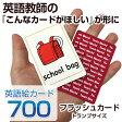 英語教材 英語絵カード 700 トランプサイズ ( トランプ サイズ カード 700枚) 幼児 子供 フラッシュカード 幼児英語 小学生 英語 英語カード 英単語