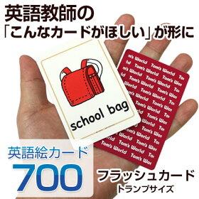 英語絵カード700 トランプ ...