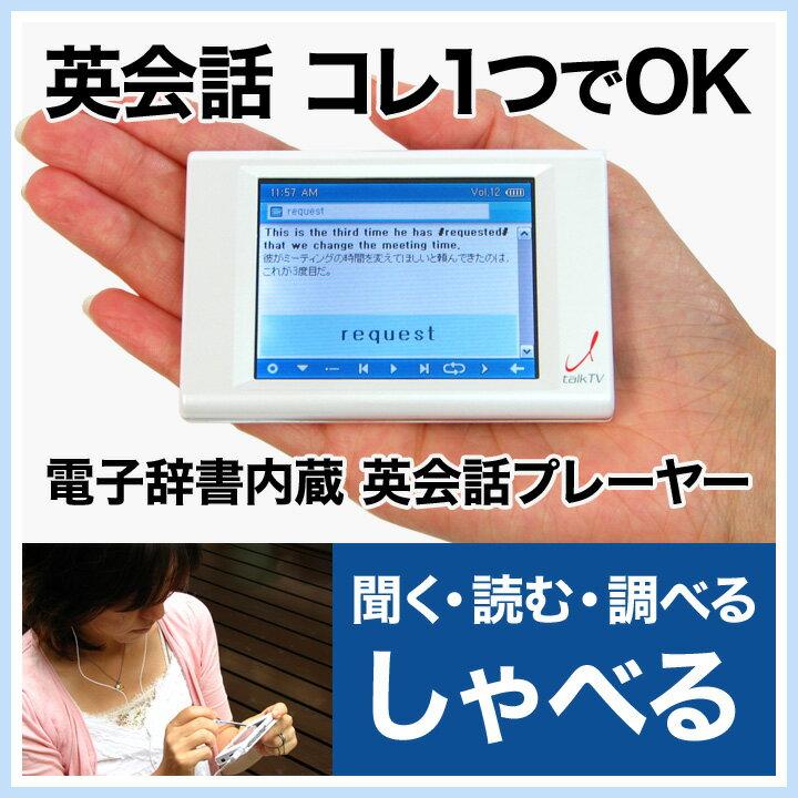 英会話プレーヤー「ltalk-TV」 英和・和英 電子辞書機能搭載した英語教材 英会話教材 英語