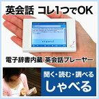英語教材 英会話プレーヤー「ltalk-TV」 英和・和英 電子辞書機能搭載した英語教材 英会話教材 英語
