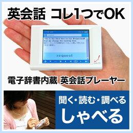 電子辞書が英語教材になった「ltalk-TV」(英会話教材ボイスレコーダー電子辞書機能)