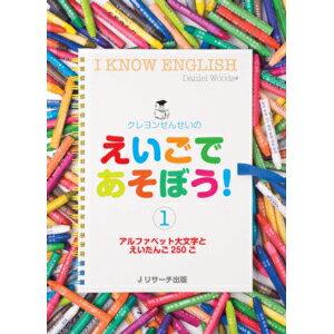 英語教材幼児|クレヨンせんせいのえいごであそぼう!1(CD付き)|幼児英語ぬり絵アルファベット小学生英語教材