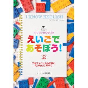 英語教材幼児|クレヨンせんせいのえいごであそぼう!2(CD付き)|幼児英語ぬり絵アルファベット小学生英語教材