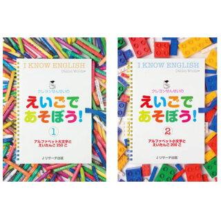 英語教材幼児|クレヨンせんせいのえいごであそぼう!1と2のセット(CD付き)|幼児英語ぬり絵アルファベット小学生英語教材