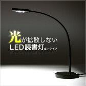 電気スタンド LED 読書灯 LFX1シリーズ LFX1Classic2 【正規販売店】 ベースタイプ 日本製