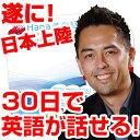 【ポイント10倍】【英会話教材】たった30日で英語が話せる!...