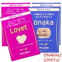 Pillbox Lovetx2+ONAKA*2 ピルボックス ラヴェット+おなか ダイエットサプリメ...