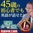 【オンライン版 初級】オンライン 英会話教材 英語教材 送料...
