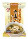 たまごスープ 【50食分】
