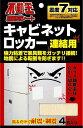〈不動王連結用シート〉キャビネット・ロッカー連結用 (4枚入...