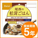 尾西食品/アルファ米(賞味期限5年)<100g 1食分>松茸ごはん
