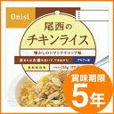 尾西食品/アルファ米 (賞味期限5年)チキンライス