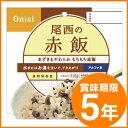 尾西食品/アルファ米(賞味期限5年)<100g 1食分>赤 飯