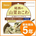 尾西食品/アルファ米(賞味期限5年)<100g 1食分>山菜おこわ