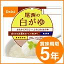 尾西食品/アルファ米(賞味期限5年)白がゆ